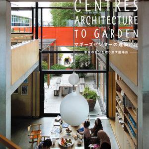 『マギーズセンターの建築と庭』展 ご予約のご案内
