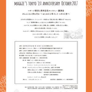マギーズ東京1周年記念チャリティー講演会