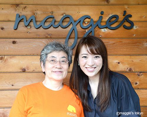 マギーズ東京よりみなさまへ、ご支援へのお礼と2020年に向けて
