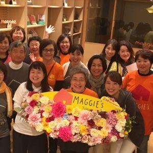 2月23日(土)「マギーズ・クラブ」発足記念事業報告会のお知らせ