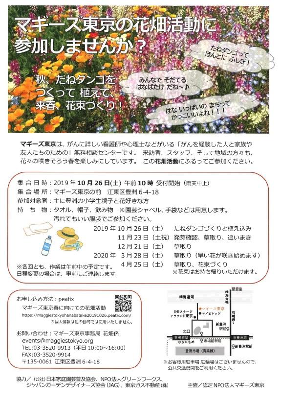 12月21日の花畑活動は中止いたします