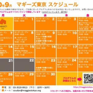 9月のオンラインプログラム