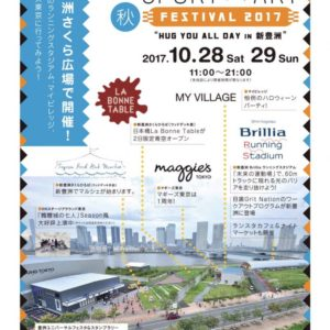「マギーズ東京1周年記念フェスティバル」開催のお知らせ