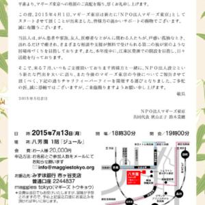 NPO法人設立記念 maggie's tokyoチャリティパーティ開催のお知らせ
