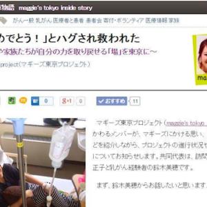 「マギーズ東京物語」の新連載スタート!