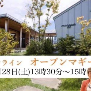 11月28日 オンラインオープンマギーズ(見学会)のご案内