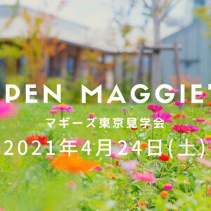 4月24日 オープンマギーズ(見学会)のご案内