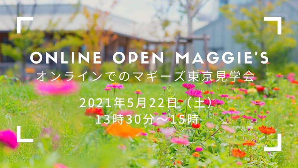 5月22日 オープンマギーズ(見学会)のご案内