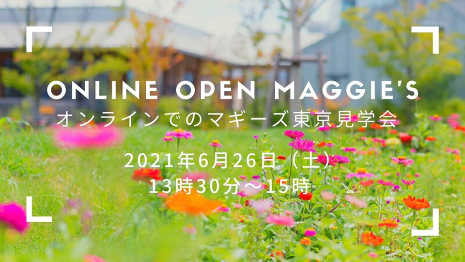 6月26日オンラインオープンマギーズ(見学会)のお知らせ