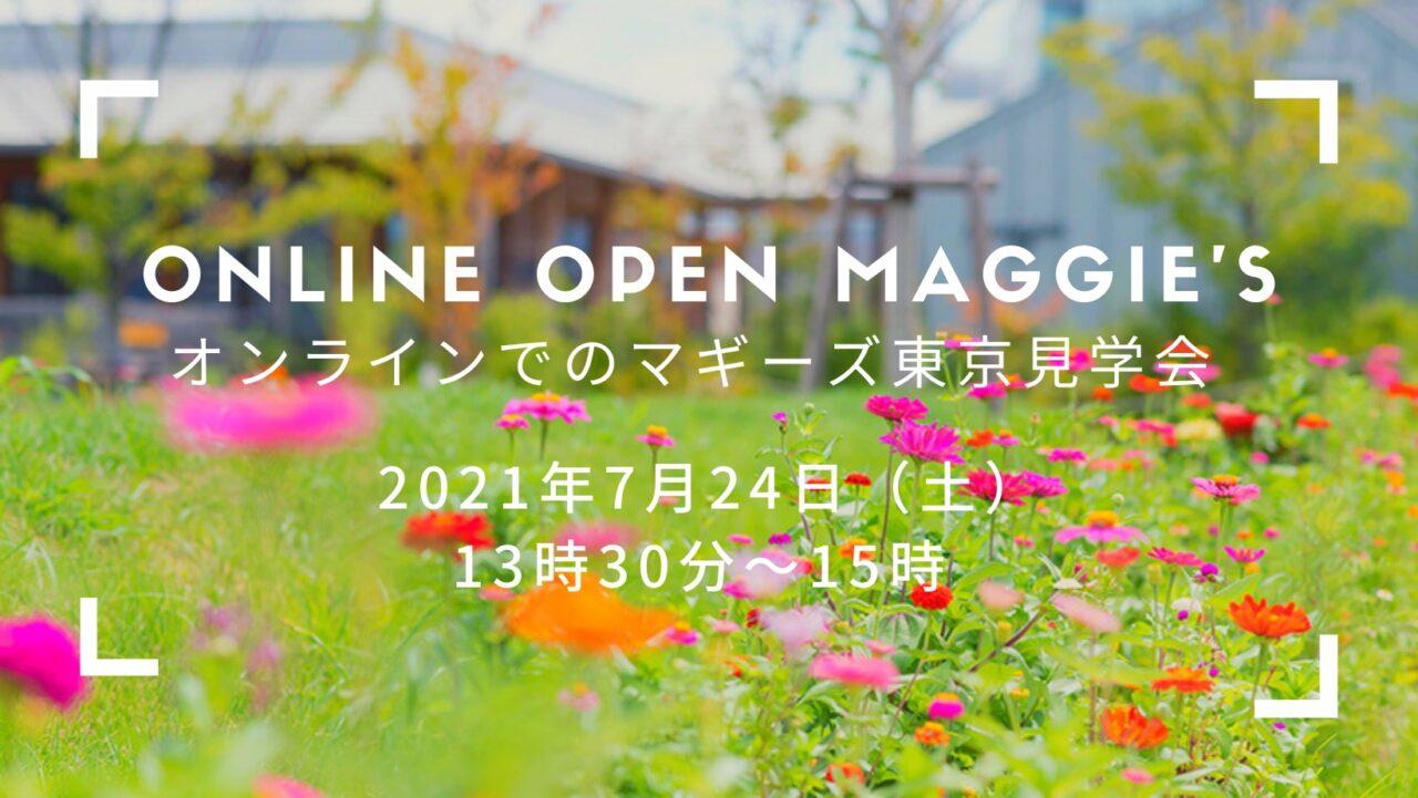 7月24日オンラインオープンマギーズ(見学会)のお知らせ
