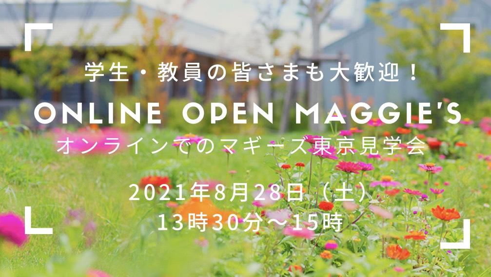 8月28日オンラインオープンマギーズ(見学会)のお知らせ