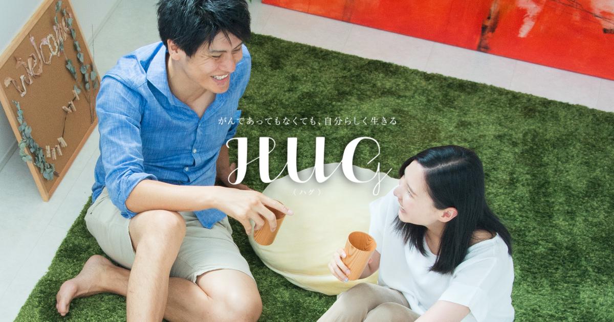 Webマガジン【HUG】始めました!