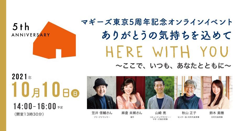 マギーズ東京5周年記念オンラインイベントのお知らせ