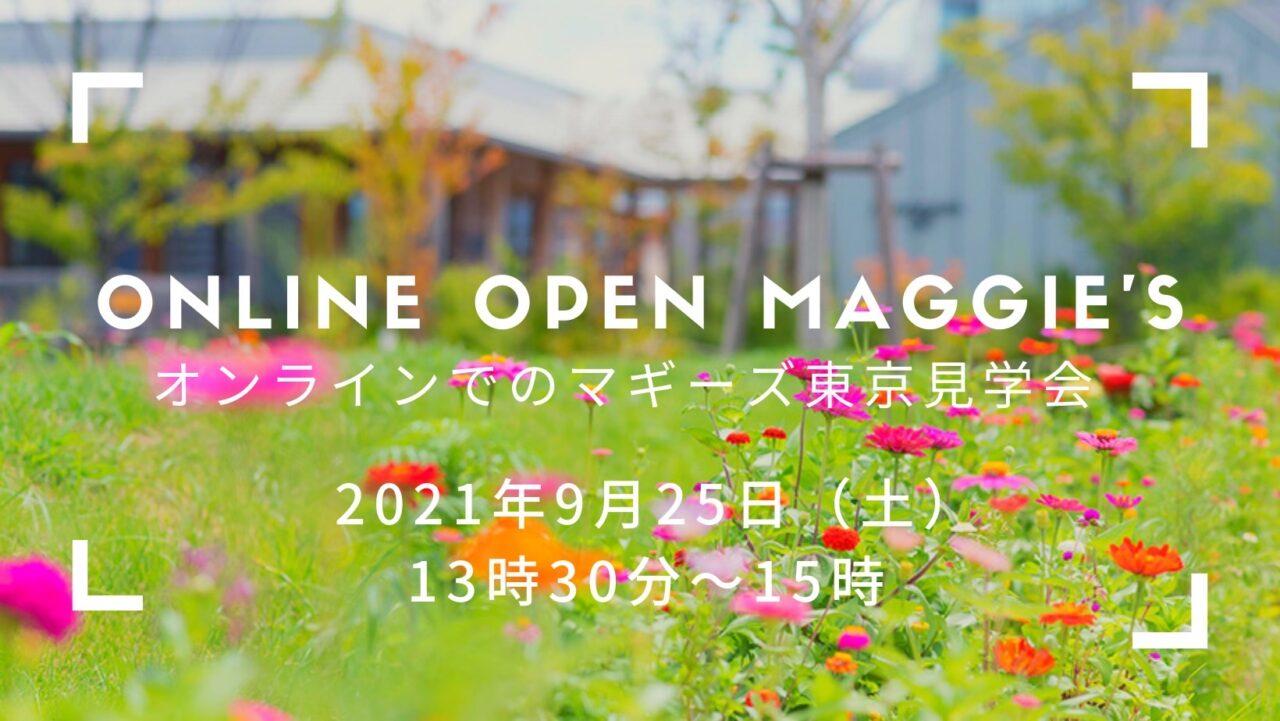9月25日オンラインオープンマギーズ(見学会)のお知らせ